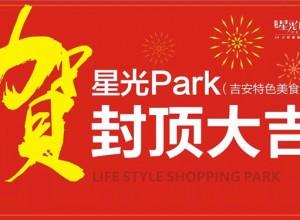 封顶在即,见证传奇!5月6日星光Park整体封顶仪式即将耀世启幕!